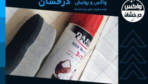 فروش ویژه واکس کفش چرمی جیر مشکی