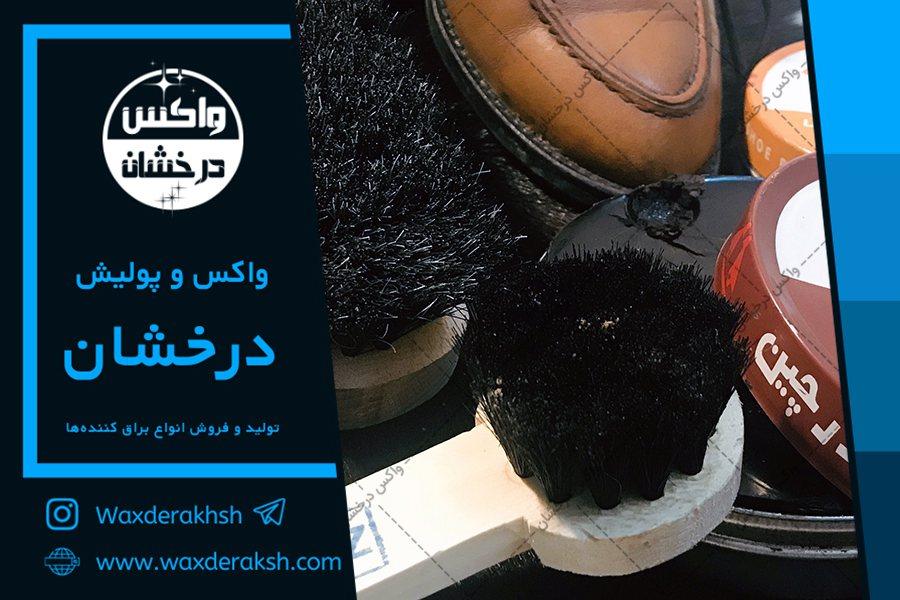 فروشندگان واکس کفش مشهد برای کفش جیر