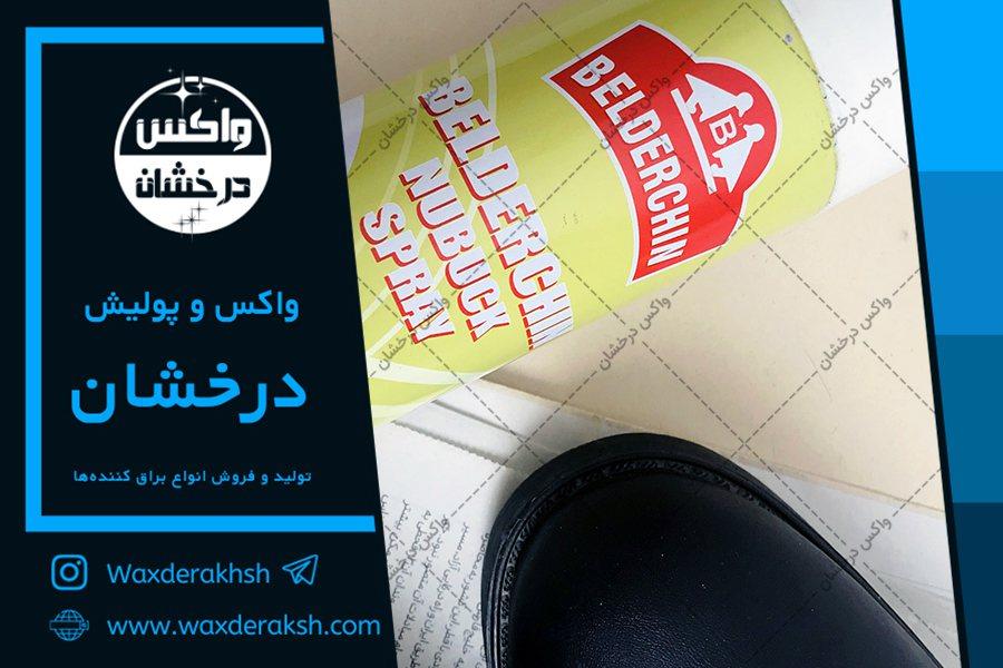 خرید مستقیم واکس کفش چرم سفید