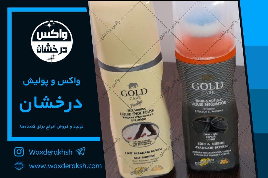 خرید و فروش انواع واکس مایع با قیمت مناسب