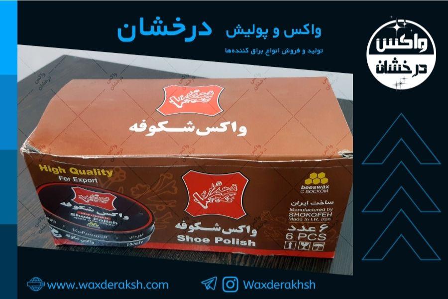 لیست کارخانه های تولیدی واکس کفش در تهران