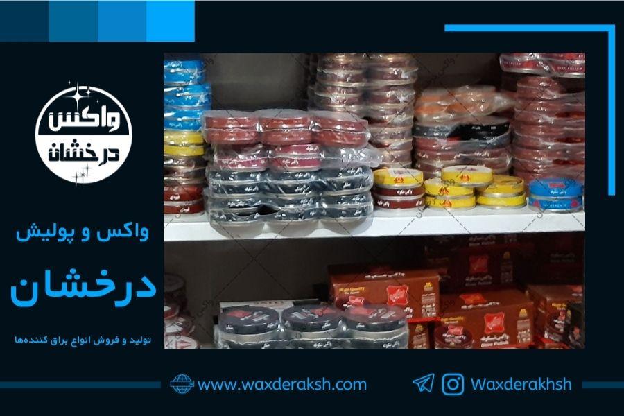 مراکز صادرات واکس کفش با ارزان ترین قیمت