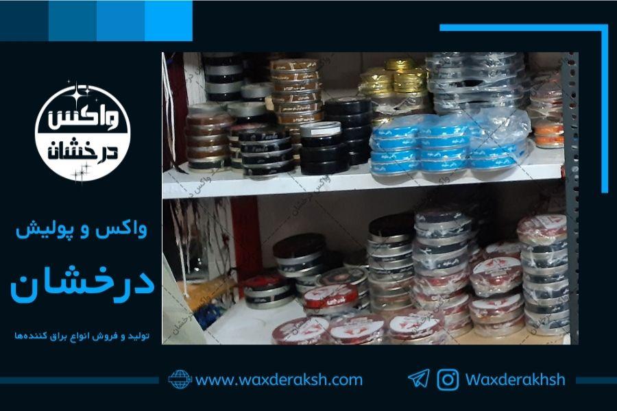مراکز فروش واکس کفش به قیمت درب کارخانه