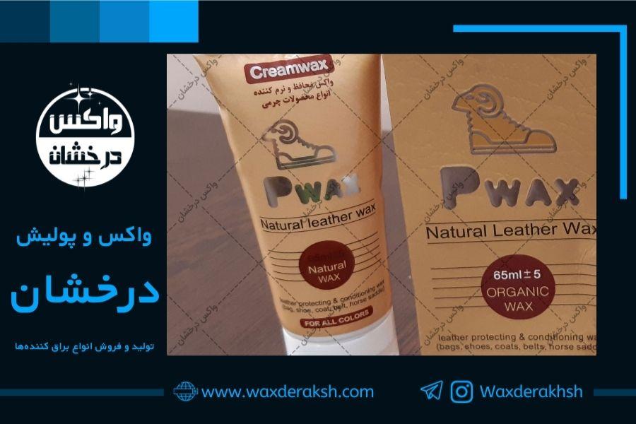 بازرگانی فروش واکس کفش خارجی در مشهد