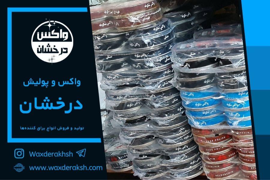 خرید از مراکز فروش عمده واکس در مشهد