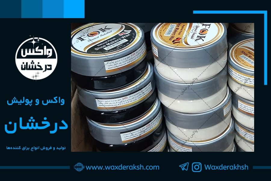 نحوه خرید واکس کفش از مراکز عمده فروشی تهران