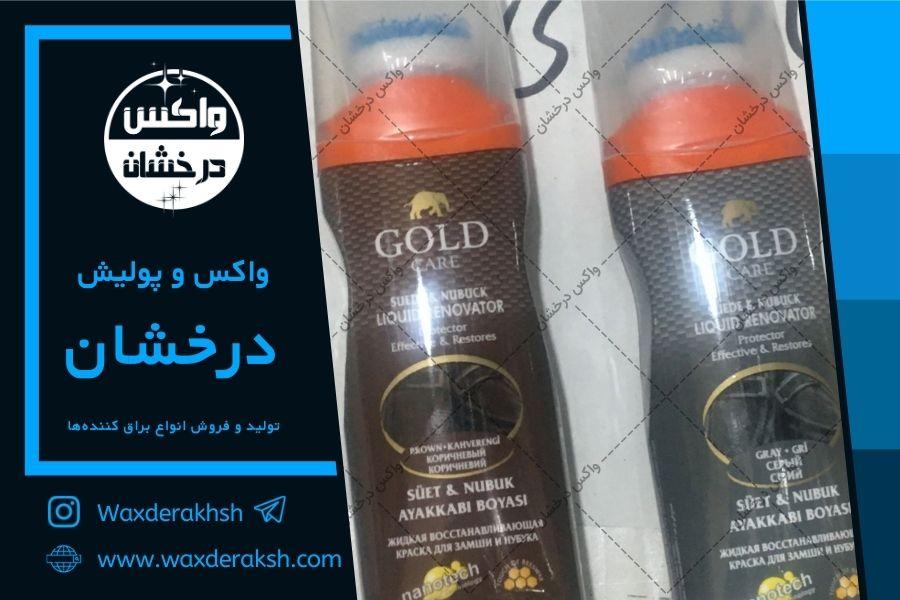 بورس خرید و فروش واکس مایع در تبریز