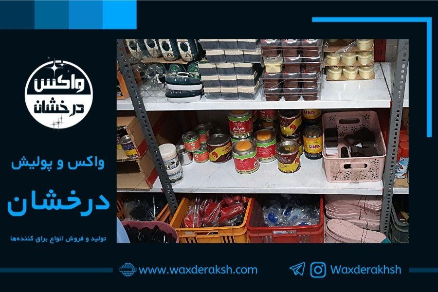 بورس انواع واکس خارجی به تمام نقاط ایران