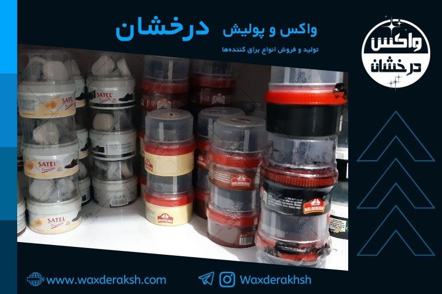 بورس خرید و فروش بهترین واکس کفش در اصفهان