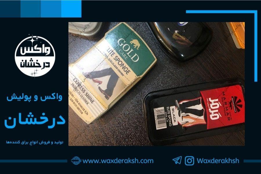 فروش مستقیم و بدون واسطه واکس ابری در تهران