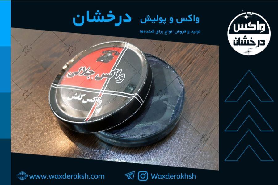 نمایندگی فروش بهترین نوع واکس کفش در تهران