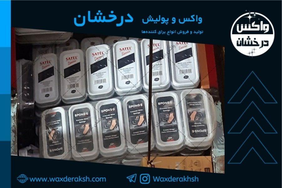 فروش عمده واکس کفش مستقیم از کارخانه