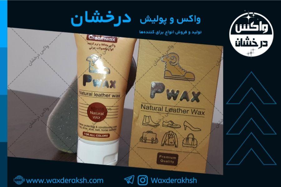 تنوع محصولات واکس ایرانی