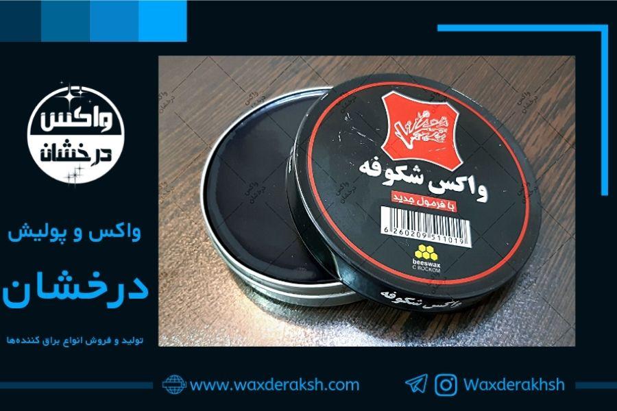 صادرات انواع واکس ایرانی