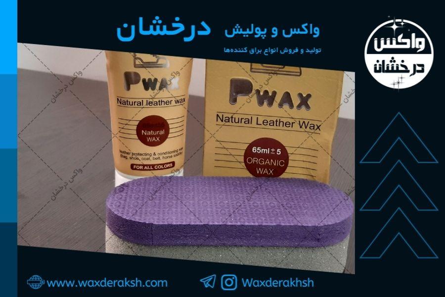 مراکز فروش عمده واکس در ایران