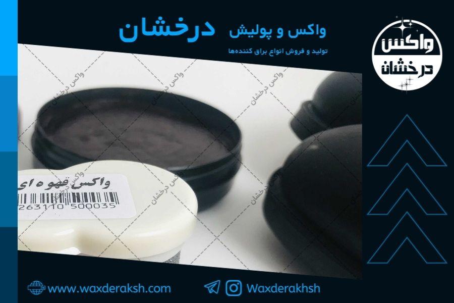 تعیین قیمت واکس مخصوص کفش جیر
