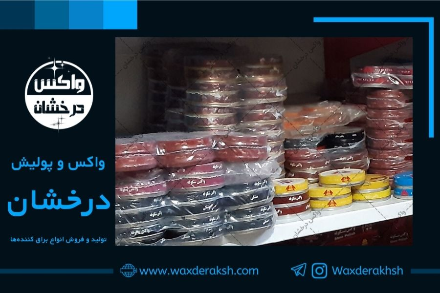 کارخانه جات تولید واکس در ایران