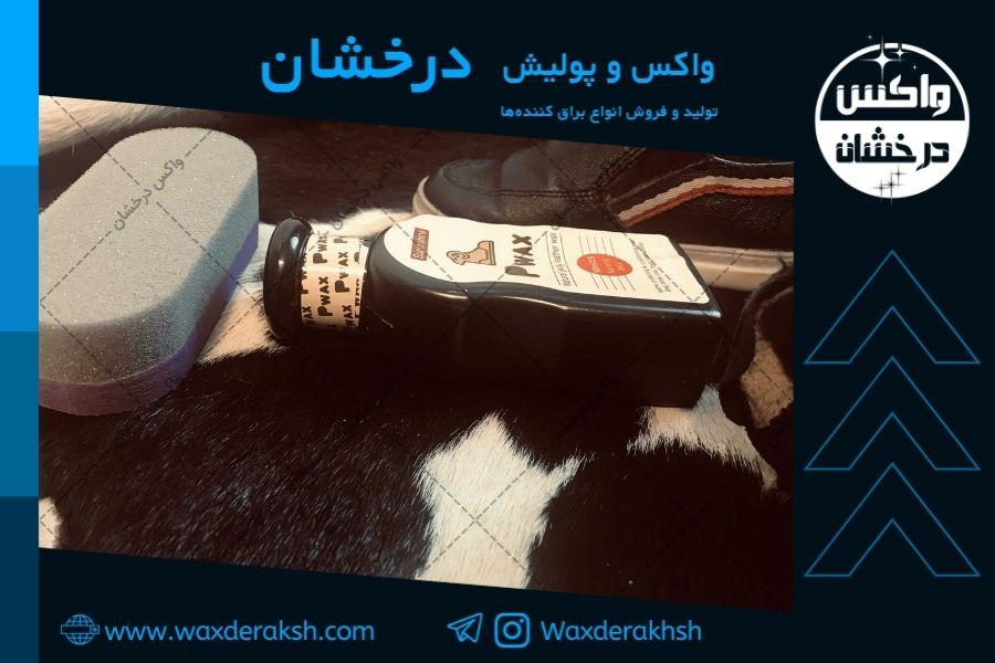 تولید واکس کفش در ایران