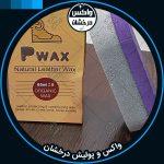 فروش مستقیم انواع واکس چرم کیف