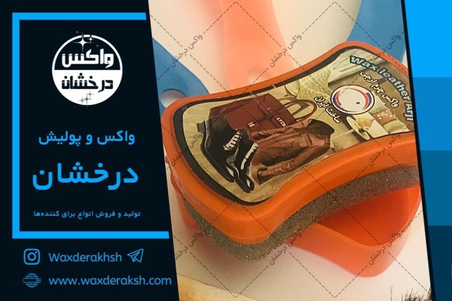 مراکز تولید واکس کفش چرم عسلی