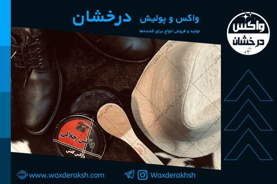 خرید بهترین واکس کفش ایرانی باید براساس چه نکاتی انجام شود؟