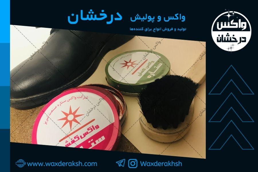 معتبرترین مرکز فروش واکس کفش ایرانی کدام است؟