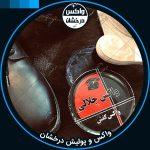 خرید و فروش تخصصی واکس کفش جیر مشکی