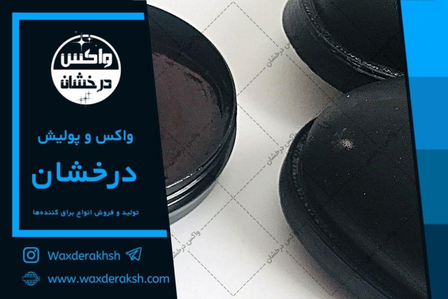 صادرات انواع واکس چرم ایرانی