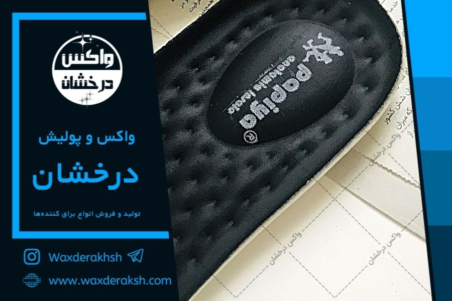 تولید کفی کفش عمده