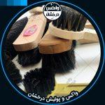 فروش اینترنتی برس مخصوص کفش جیر
