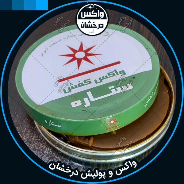 اطلاع از قیمت واکس کفش ستاره تبریز در کشور