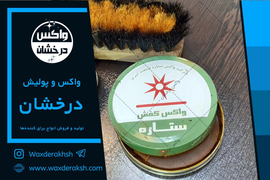خرید واکس ستارهی تبریز